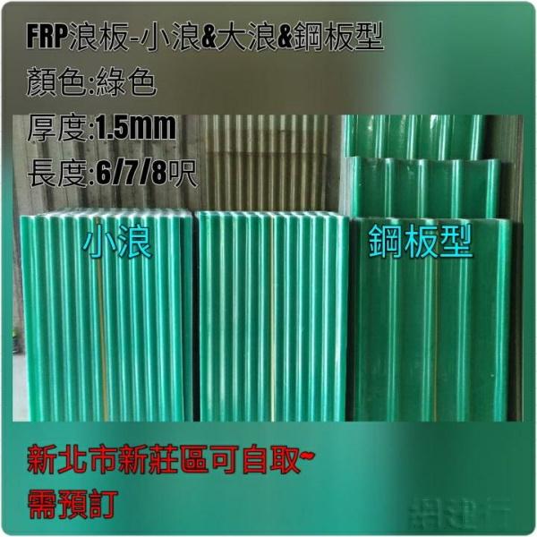 綠霧FRP大浪板8尺