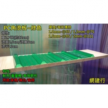 綠色PC角浪板 厚度1.2mm 量多才接單