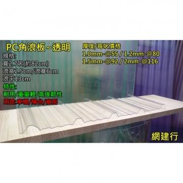 透明PC角浪板 厚度1.5mm