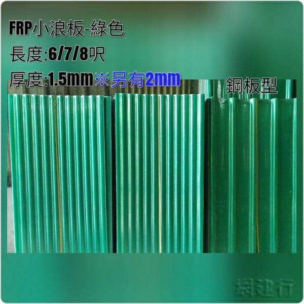 綠霧FRP角浪板7尺