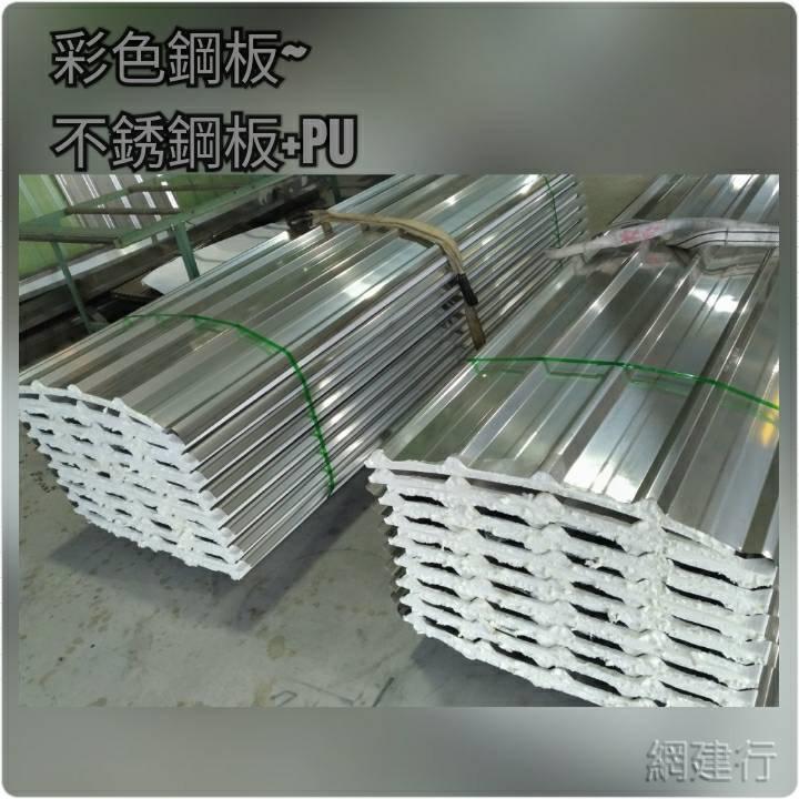 不鏽鋼板 ST304 +PU 角浪板 白鐵色