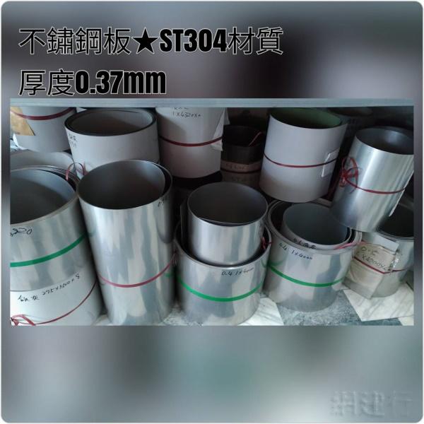 不鏽鋼平板 ST304/461~610mm厚0.37mm