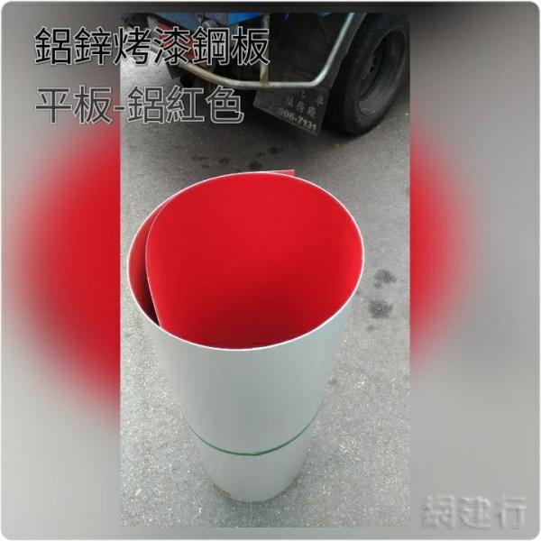 鋁鋅平板/611~914mm厚0.5mm
