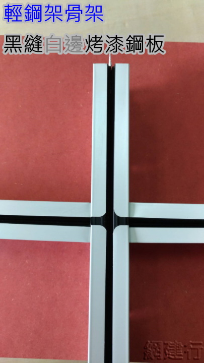 黑縫白邊烤漆鋼板-小T 2尺  輕鋼架天花板骨架