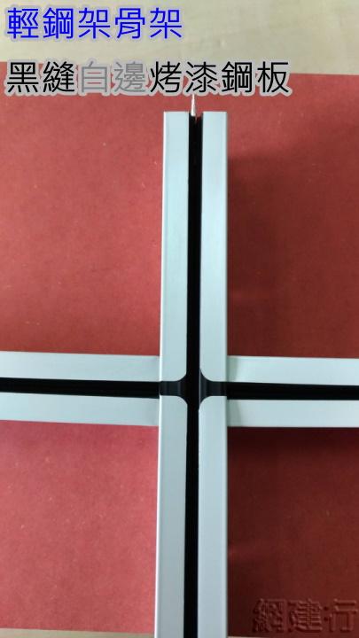 黑縫白邊烤漆鋼板-大T 8尺 輕鋼架天花板骨架