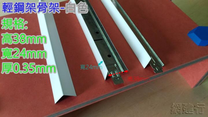 白色烤漆鋼板-小T 2尺  輕鋼架天花板骨架