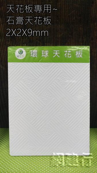 桂竹紋石膏天花板 2X2呎X厚9mm  輕鋼架專用