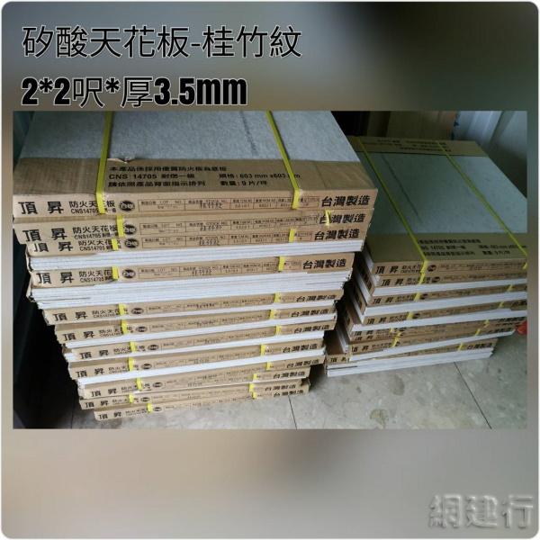 桂竹紋 雙面UV 矽酸鈣天花板  2X2呎X厚3.5mm