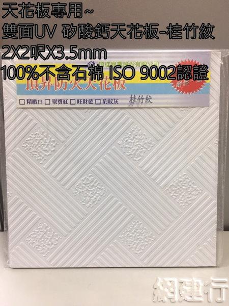 雲翼紋 雙面UV 矽酸鈣天花板2X2呎X厚3.5mm