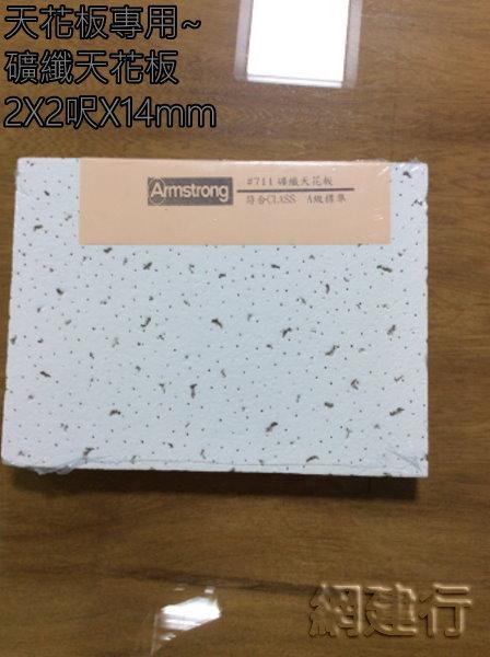 礦纖天花板 #711阿姆斯壯 2X2呎X厚14mm
