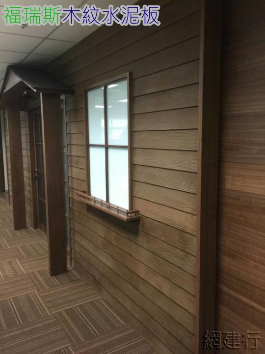 福瑞斯木紋水泥板 200x3000x8mm