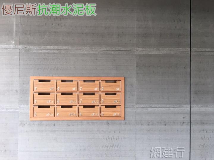 優尼格抗潮水泥板3呎x6呎x9.5mm