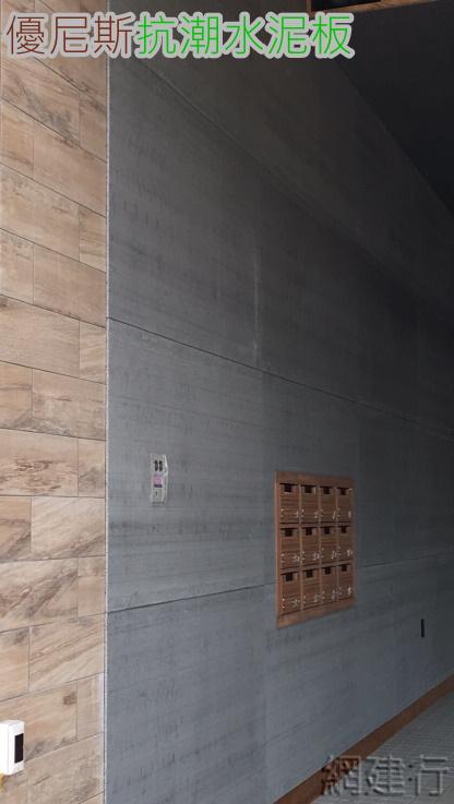 優尼格抗潮水泥板3呎x4呎x12.5mm