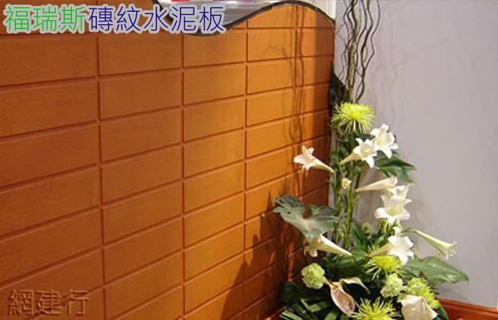 福瑞斯磚紋水泥板 600x1200x11mm