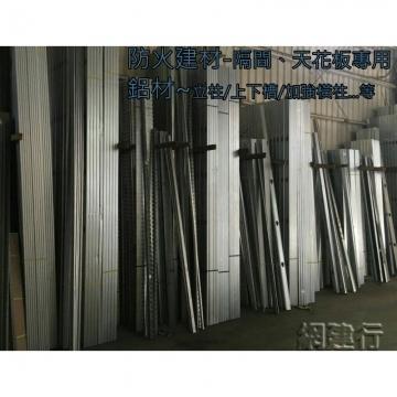 輕鋼架專用鋁材