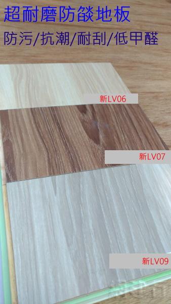 超耐磨地板-新LV系列