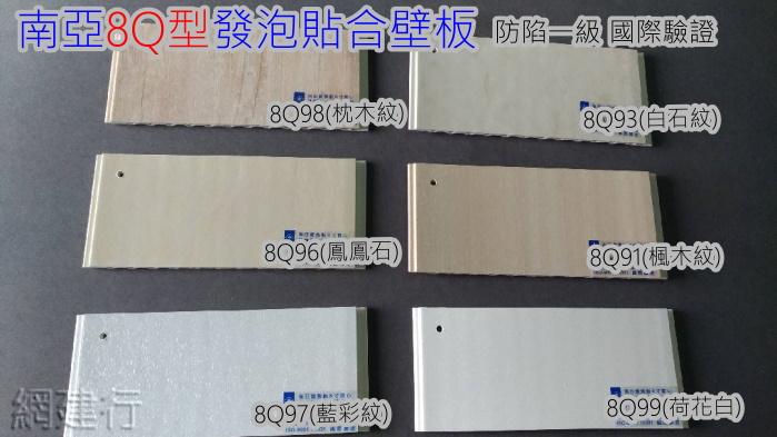 南亞PVC壁板8寸發泡貼合壁板 厚度7mm