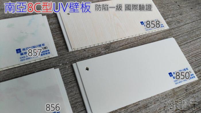 南亞PVC壁板8寸 8C型UV壁板 厚度7mm