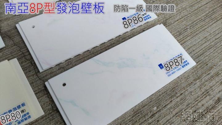 南亞PVC壁板8寸發泡壁板 厚度7mm