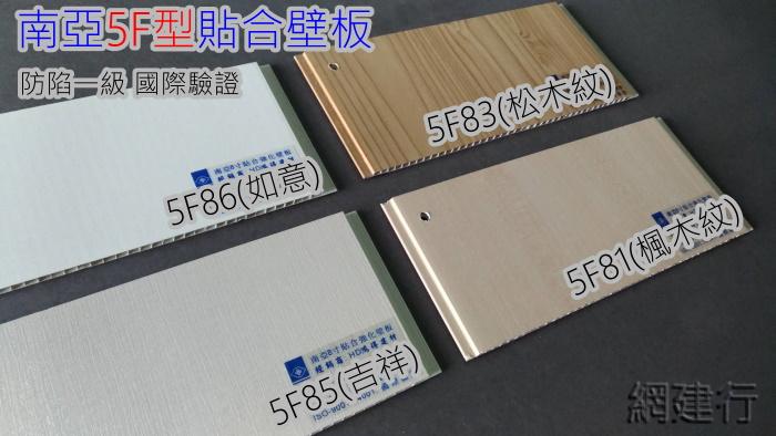 南亞PVC壁板 8寸貼合壁板 厚度5mm