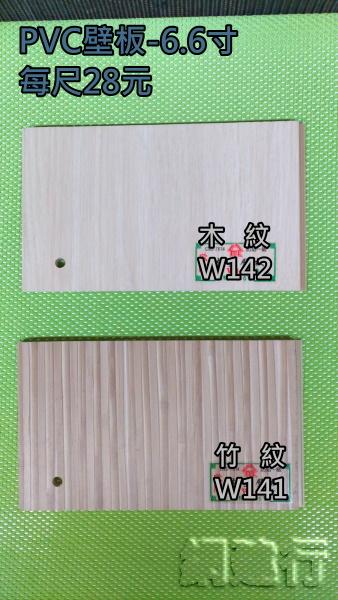 塑膠 PVC壁板 6.6寸實心木塑壁板 厚度6mm