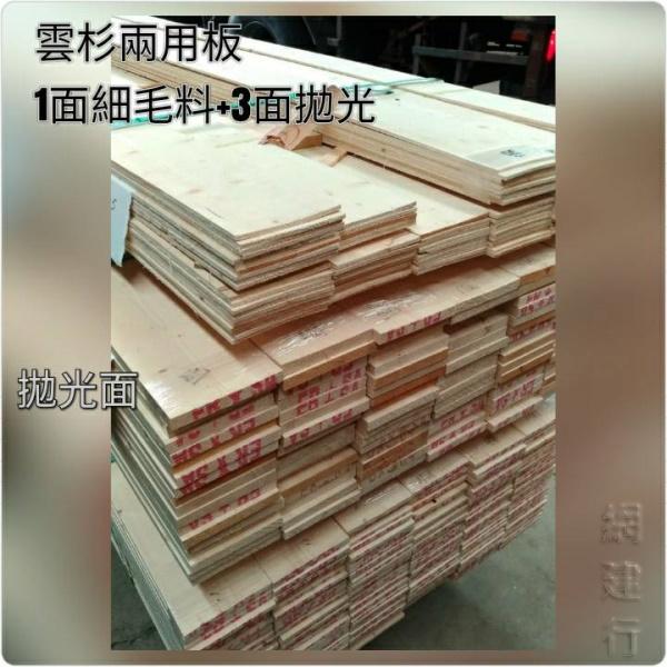 雲杉壁板 一大二小面兩用 寬145mmX厚5.5mm