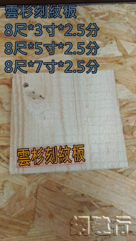 雲杉 刻紋板 7吋