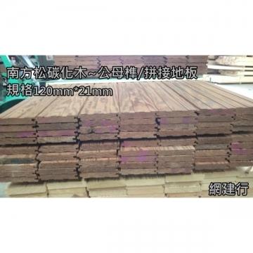 拼接地板傳統地板碳化木