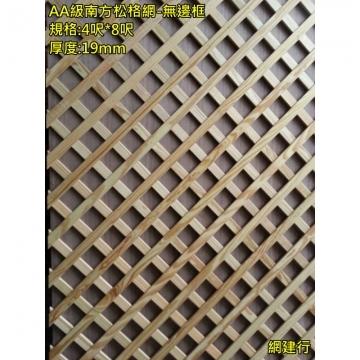 外觀級未防腐格網14X2.5cm