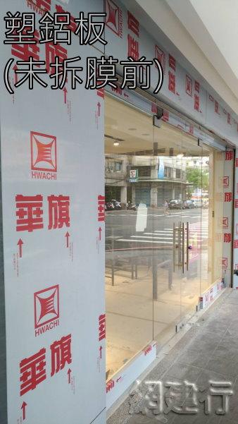 店面外牆裝飾用-塑鋁板 鋁複合板