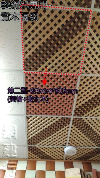 第二型美檜+碳化木-輕鋼架專用 實木隔網
