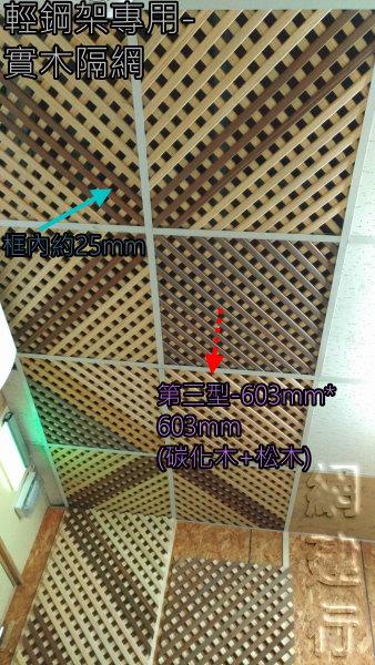 第三型人造花梨+松木  輕鋼架專用 實木隔網