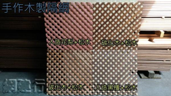 第三型:人造黑檀+松木 輕鋼架專用 實木隔網