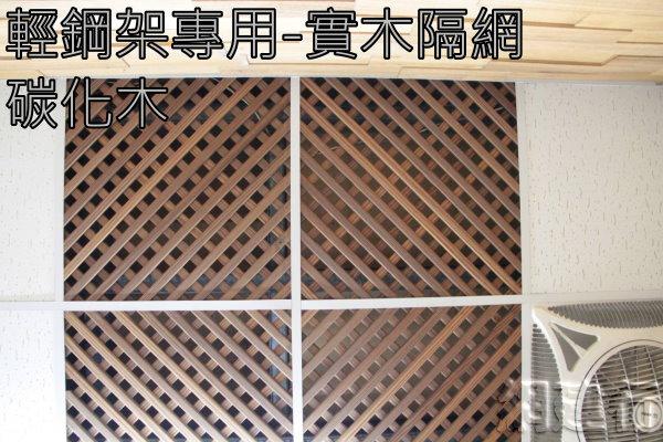 第一型:碳化木 輕鋼架 實木隔網
