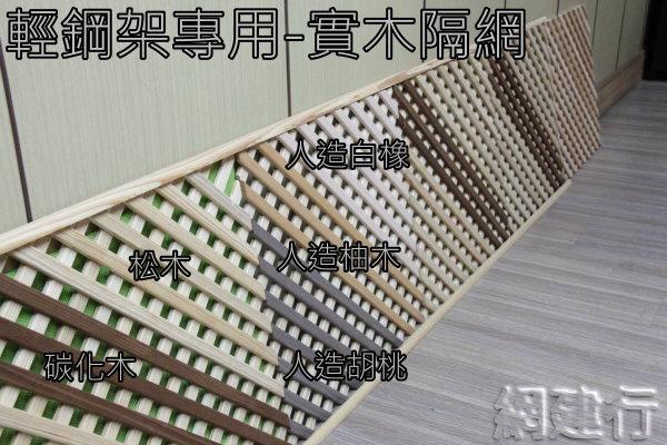第一型:美檜 輕鋼架 實木隔網