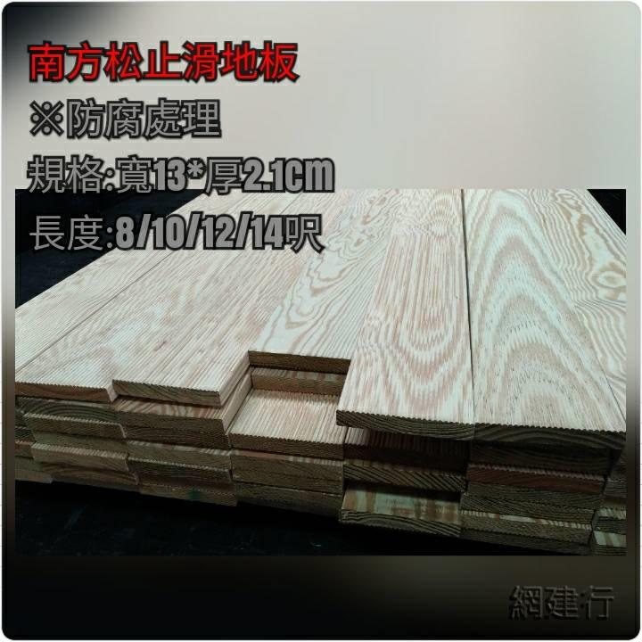 特殊止滑型南方松防腐地板材