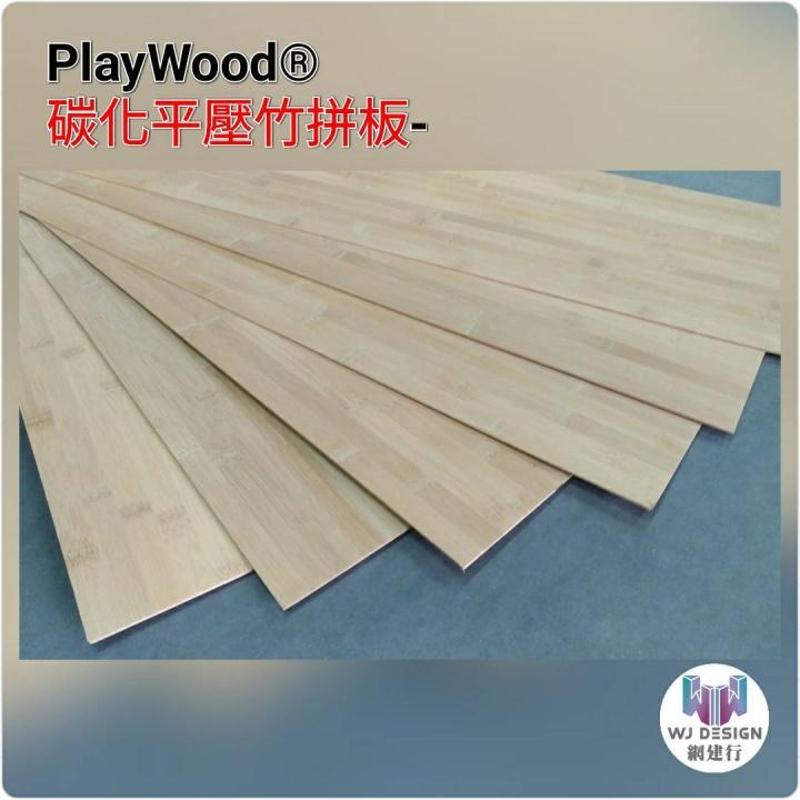 碳化平壓竹拼板 28*58cm厚度2.5mm