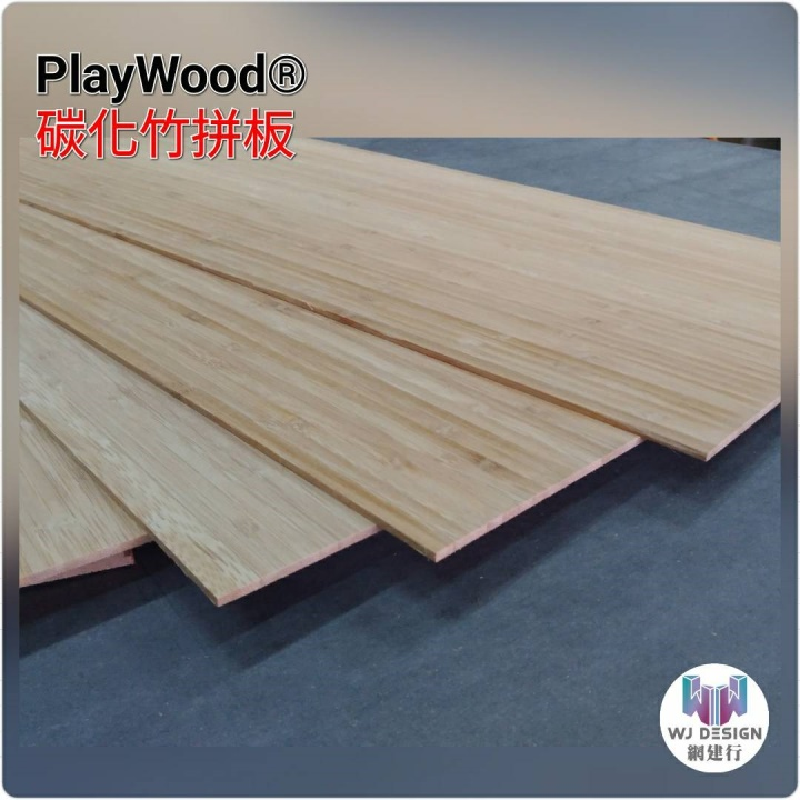碳化竹拼板 28*40cm 厚度3mm