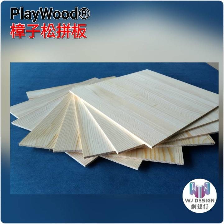 樟子松拼板 A4尺寸 厚4mm