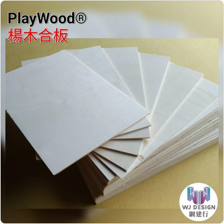楊木合板 A 4尺寸 厚3mm