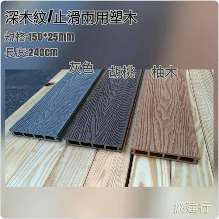 深木紋止滑兩用塑木