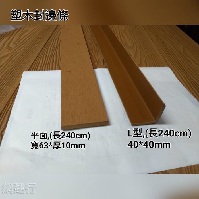 環保塑木地板封邊條 寬40厚40mm L型