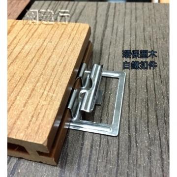 環保塑木白鐵扣件