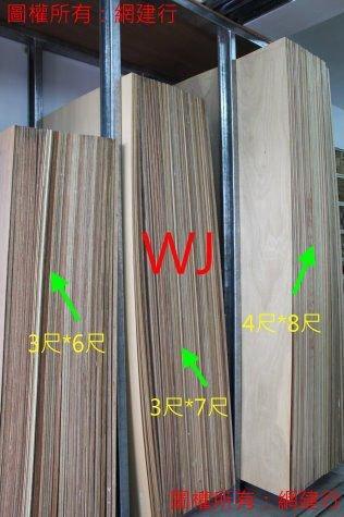 木板3尺*7尺*厚4mm