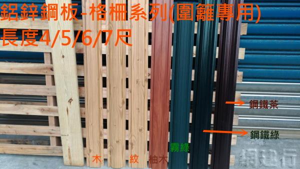 鋁鋅鋼板-格柵系列(圍籬專用)