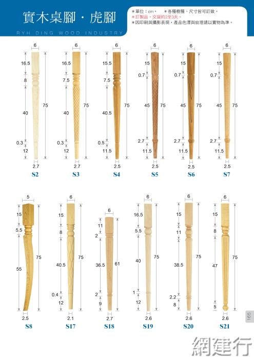 (網型溝)柳安木-實木桌腳