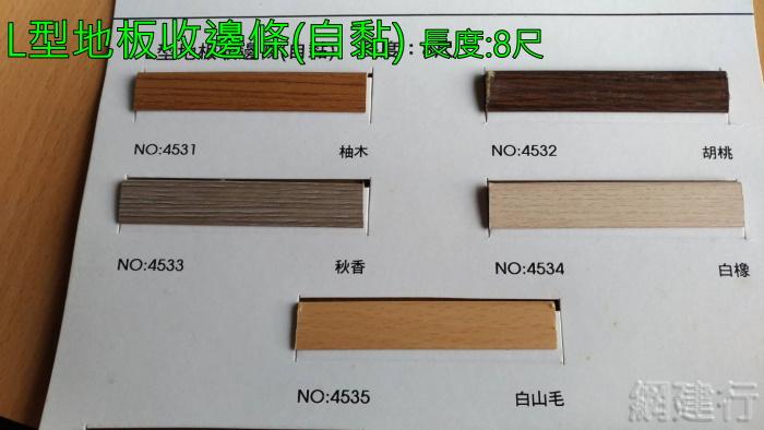 L型地板收邊條 寬1.6cm