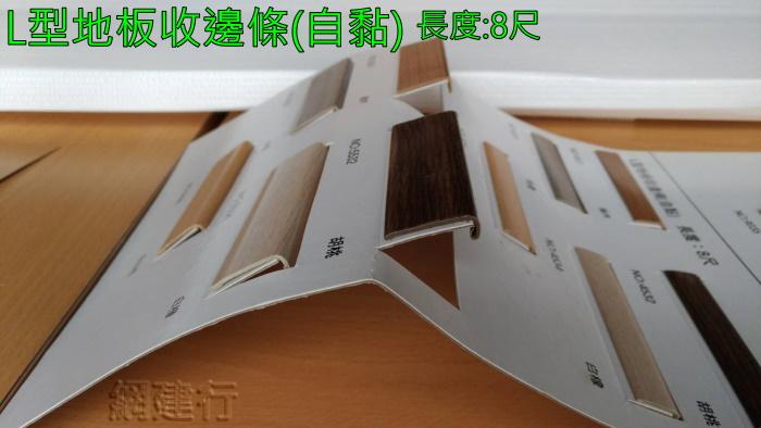 L型地板收邊條 寬2.6cm