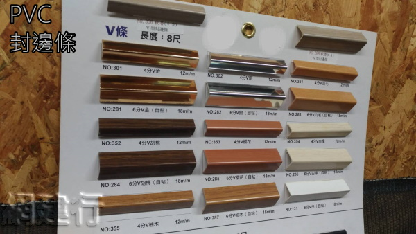 V條 金銀 6分 PVC封邊條