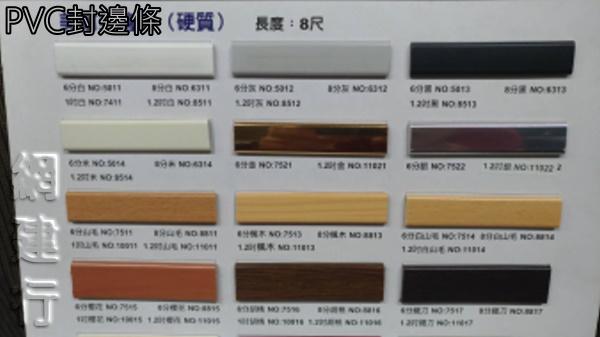 美耐封邊條 硬質 木紋/金銀 6分PVC封邊條